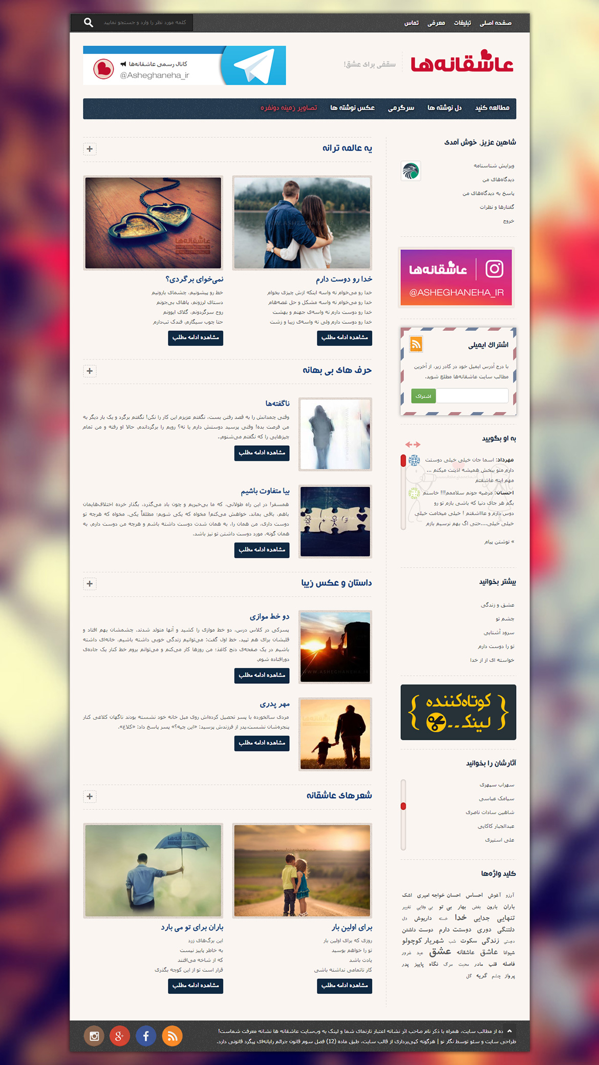 طراحی وب سایت عاشقانهها