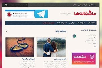 طراحی سایت عاشقانهها