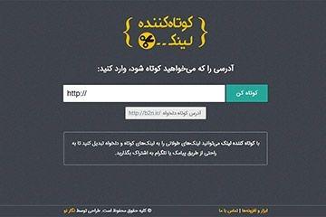 طراحی سایت کوتاه کننده لینک
