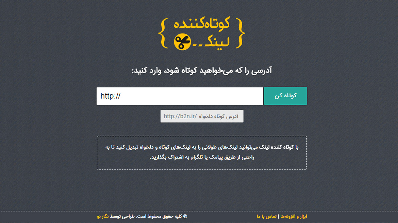 طراحی وب سایت کوتاه کننده لینک