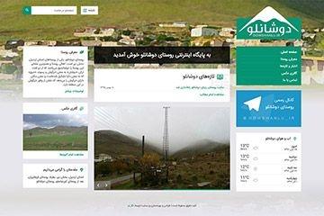 طراحی سایت دوشانلو