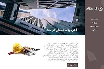 طراحی سایت فراسازان