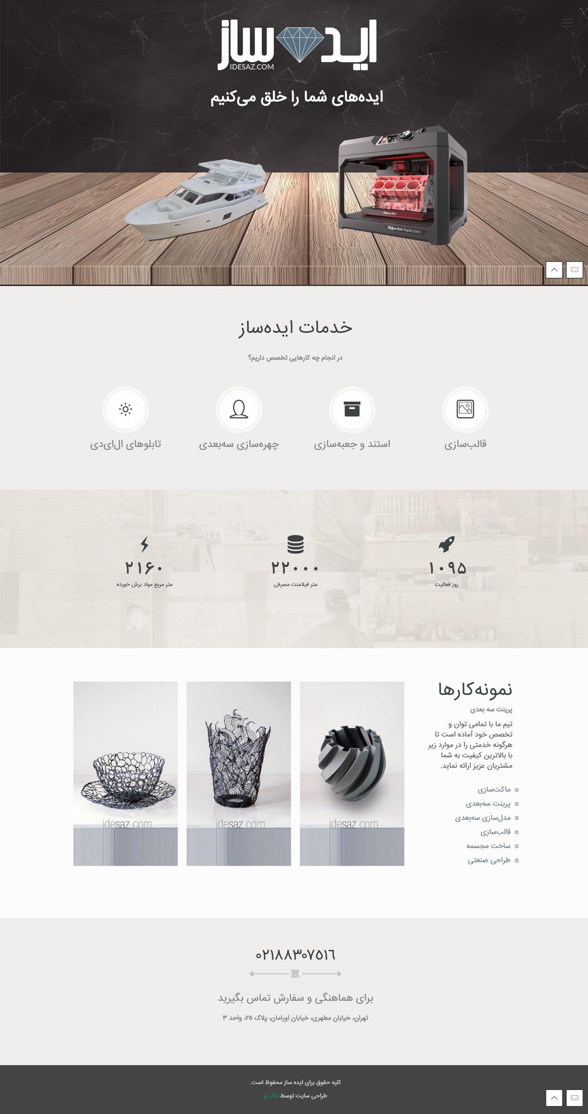 طراحی وب سایت ایده ساز