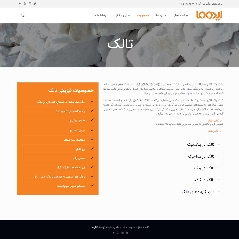 طراحی وب سایت لیدوما - محصول