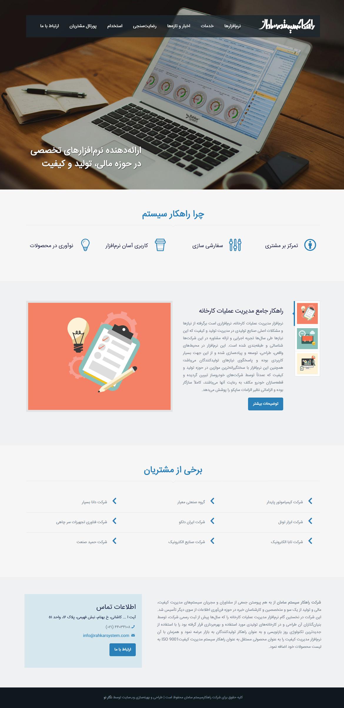 طراحی سایت راهکار سیستم