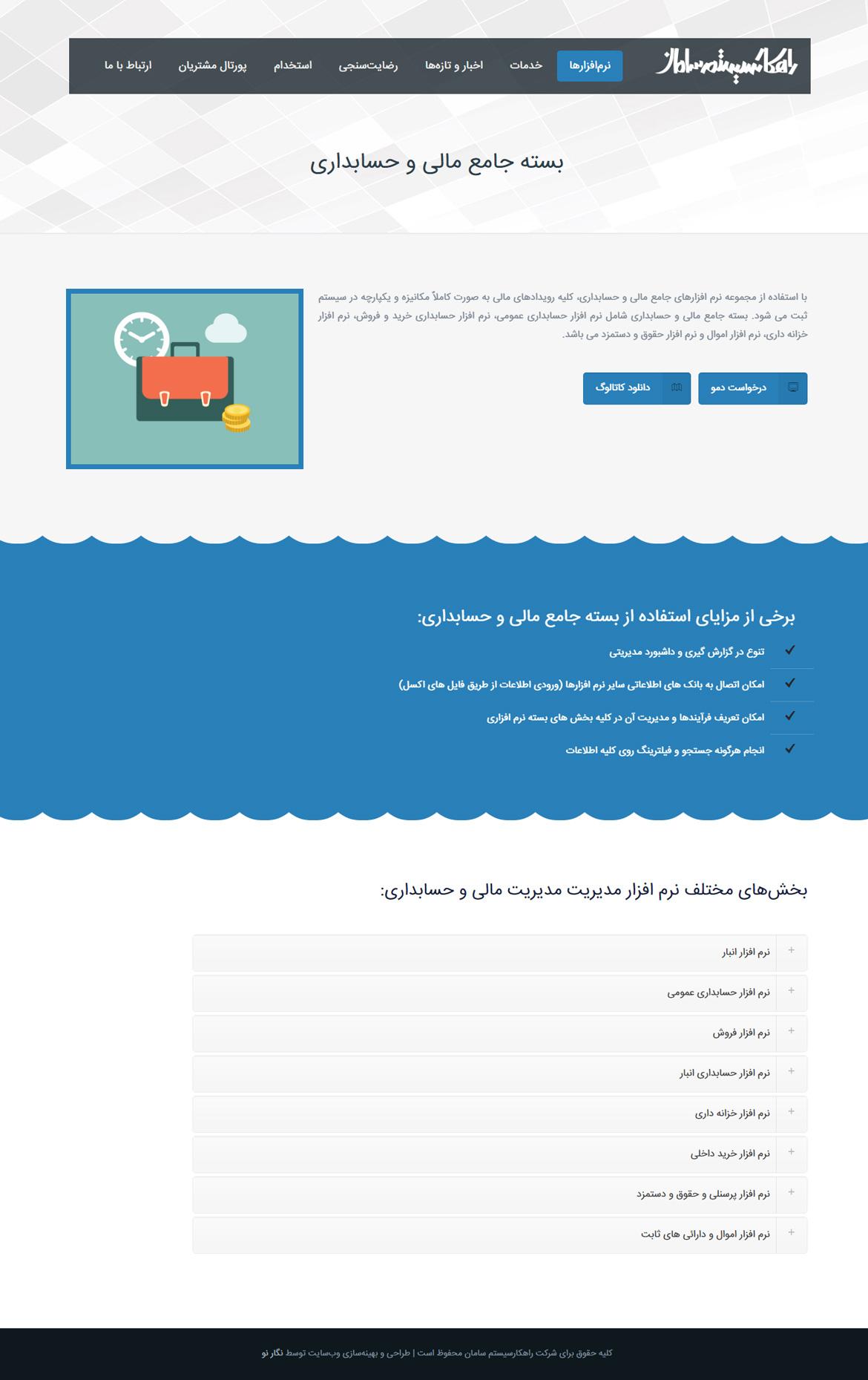 طراحی سایت راهکار - نرم افزار