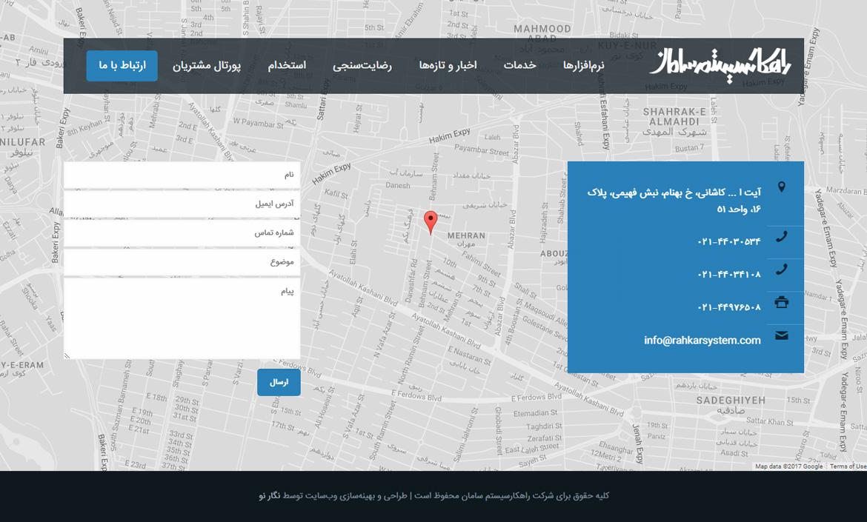 طراحی سایت راهکار - تماس