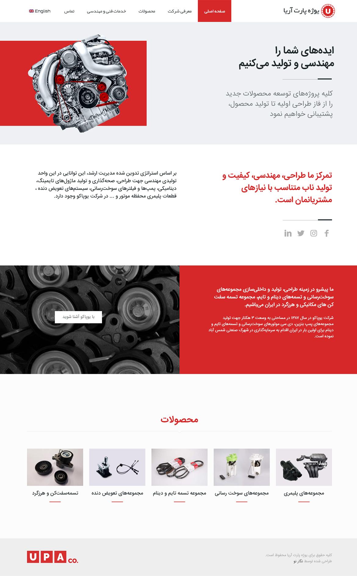 طراحی سایت یوژه پارت آریا