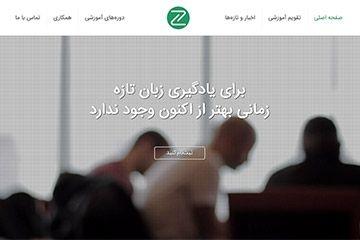 طراحی سایت زبان نو